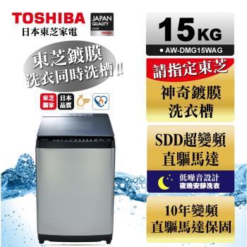 今日下殺TOSHIBA東芝 鍍膜勁流双渦輪超變頻15公斤洗衣機 髮絲銀 AW-DMG15WAG★全新福利品★