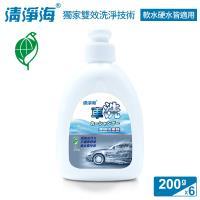清淨海 車洗中性環保濃縮洗車精 200g(超值6入組)