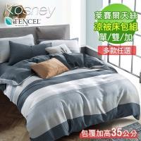 KOSNEY  愛情魔力 頂級100%天絲單人/雙人加大床包  雙人涼被床包組床包高度35公分多色任選
