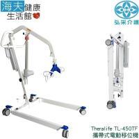 【海夫健康生活館】弘采介護 Theralife 攜帶式 電動移位機 不含吊帶(TL-450TF)