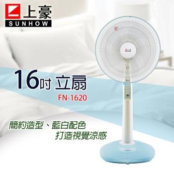 SUNHOW上豪 16吋 立扇/風扇FN-1620