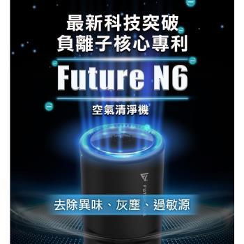 結帳驚喜價↘Future Lab.未來實驗室 FUTURE N6 負離子空氣清淨機