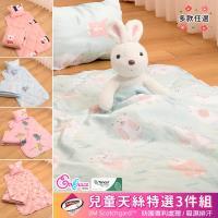 Embrace英柏絲 (綿羊朵朵)Tencel天絲 吸濕排汗 兒童三件組 鋪棉床墊+涼被+童枕 幼兒園午睡必備