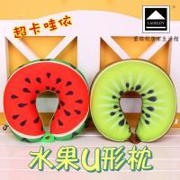 LASSLEY蕾絲妮-水果多功能U形枕/護頸枕/午睡枕