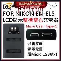 ROWA 樂華 FOR Nikon EN-EL5 ENEL5 LCD顯示 USB Type-C 雙槽雙孔電池充電器 相容原廠 雙充