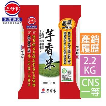 【三好米】履歷一等芋香米(2.2Kg)