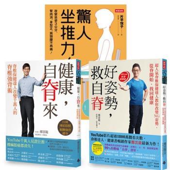 脊椎保健三書:《健康,自脊來》+《好姿勢,救自脊》+《驚人坐推力!》