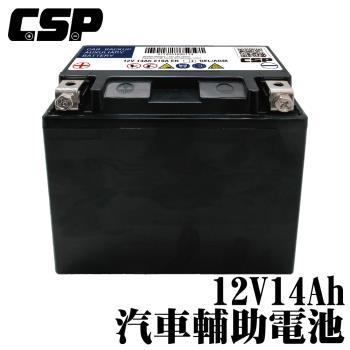 MPS YTX14-BS汽車輔助電池/賓士輔助電池/輔助電瓶/汽車用/汽車膠體輔助電池/外掛電池
