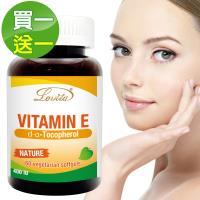 買一送一 Lovita 愛維他-天然維生素E 400IU 素食60顆/瓶 維他命