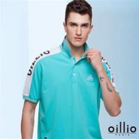 oillio歐洲貴族 休閒運動彈力POLO衫 舒適網眼透氣 水藍色