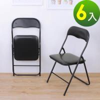【頂堅】橋牌折疊椅/餐椅/會議椅/工作椅/露營椅/摺疊椅-6入/組