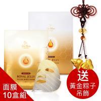 DeMon_全效黃金蜂王面膜(5片/盒)X10盒_加贈黃金粽子吊飾