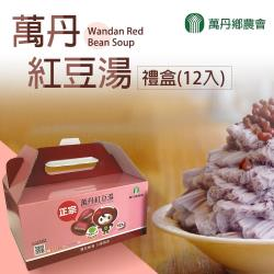 萬丹鄉農會 紅豆湯禮盒 (320g-12入-禮盒) 2盒一組