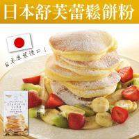 日本舒芙蕾鬆餅粉(250g/盒) x10盒