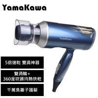 5倍速乾 雙渦神器! YAMAKAWA雙渦輪快速乾髮吹風機