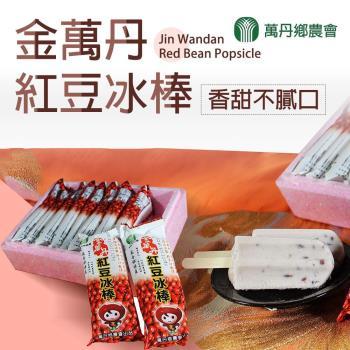 萬丹鄉農會 金萬丹紅豆冰棒 (80g-支 10支-盒) 3盒一組