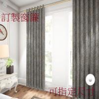 宜欣居傢飾-訂製窗簾-W190cm x H165cm以內-浪漫巴黎─雙面緹花遮光窗簾(米)