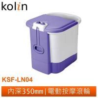 KOLIN歌林 豪華型深桶泡腳機KSF-LN04