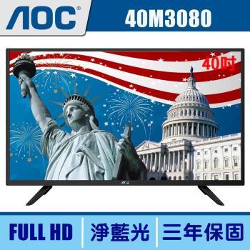 美國AOC 40吋FHD LED液晶顯示器+視訊盒40M3080 含運送+送Ard藍牙4.0防丟警報器(市價499)