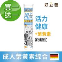 德國 好立善  買一送一 plus+機能 AtoZ成人綜合維他命葉黃素發泡錠 (20錠/入) 共2入 水蜜桃口味