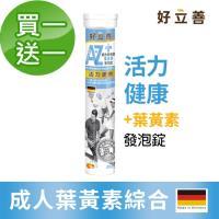德國 好立善  買一送一 機能保健系列AtoZ成人綜合維他命葉黃素發泡錠 (20錠/入) 共2入 水蜜桃口味