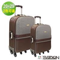 義大利BATOLON   20+29吋  格調非凡加大六輪行李箱/旅行箱