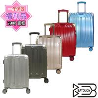 (福利品 29吋)  Batolon寶龍 PC混款鋁框箱/行李箱