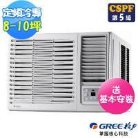 (送14吋風扇)GREE 格力 8-10坪定頻右吹窗型冷氣GWF-63D