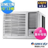 (送14吋風扇)GREE 格力 10-12坪定頻右吹窗型冷氣GWF-72D