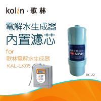 Kolin 歌林 電解水生成器_內置濾芯HC-22
