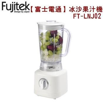 Fujitek富士電通1250CC電動冰沙果汁機 FT-LNJ02