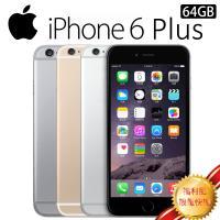 【福利品】Apple iPhone 6 Plus 64GB 5.5吋智慧手機 (七成新)