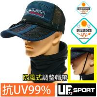 [UF72+] UF5629 / 抗UV防風防潑水透氣長沿教官帽/戶外登山/生存野戰/釣魚/自行車/路跑/旅遊/運動