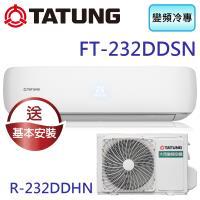 TATUNG大同 3-5坪直流變頻冷專晶采系列 FT-232DDSN/R-232DDHN
