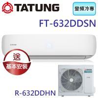 TATUNG大同 10-13坪直流變頻冷專晶采系列 FT-632DDSN/R-632DDHN