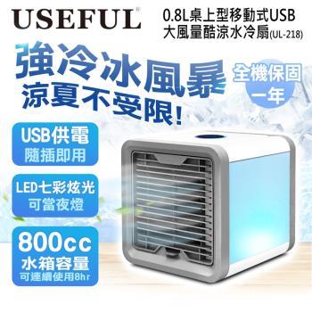 今日下殺↘USEFUL 0.8L 桌上型移動式USB大風量酷涼水冷扇UL-218