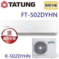 TATUNG大同 8-10坪直流變頻冷暖柔光系列 FT-502DYHN/R-502DYHN