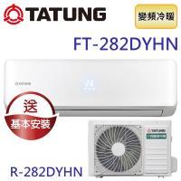 TATUNG大同 4-6坪直流變頻冷暖柔光系列 FT-282DYHN/R-282DYHN