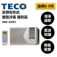 TECO東元冷氣 8-9坪 5級定頻右吹式 窗型冷氣 福利品 MW-45FR1