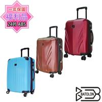 (福利品 24吋) Batolon寶龍 ABS混款硬殼箱/行李箱