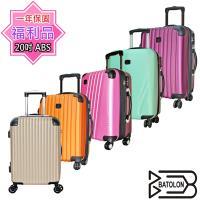 (福利品 20吋) Batolon寶龍 ABS混款硬殼箱/行李箱