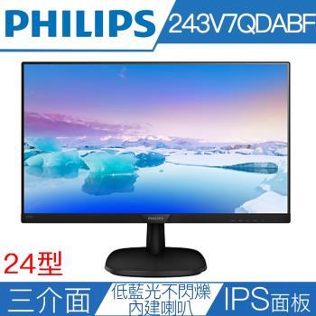 PHILIPS飛利浦 243V7QDABF 24型IPS三介面不閃爍液晶螢幕