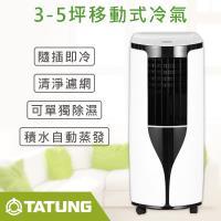 TATUNG大同 3-5坪移動式冷氣 TWF-161A