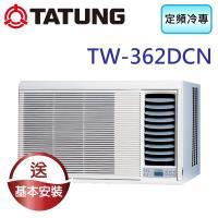 TATUNG大同 6-8坪定頻冷專窗型冷氣 TW-362DCN