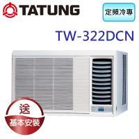 TATUNG大同 5-7坪定頻冷專窗型冷氣 TW-322DCN