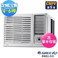 (送14吋風扇)GREE 格力 4-6坪定頻右吹窗型冷氣GWF-36D