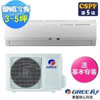 (送14吋風扇)GREE 格力 3-5坪R32時尚變頻冷專分離式分冷氣GSE-29CO/GSE-29CI