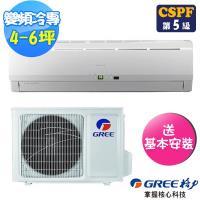 (送14吋風扇)GREE 格力 4-6坪R32時尚變頻冷專分離式分冷氣GSE-36CO/GSE-36CI