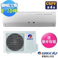 (送14吋風扇)GREE 格力 8-10坪R32時尚變頻冷專分離式分冷氣GSE-63CO/GSE-63CI