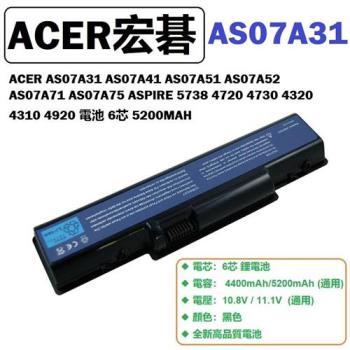 acer aspire 4730z電池 acer aspire 4736zg 4730zg as07a31 as07a51 as07a75 筆電電池